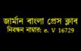জার্মান বাংলা প্রেস ক্লাব